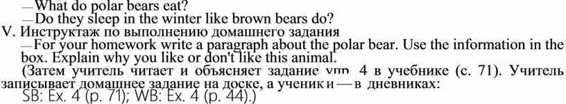 What do polar bears eat? —