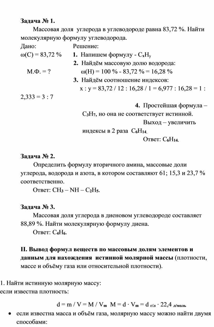 Задача № 1. Массовая доля углерода в углеводороде равна 83,72 %