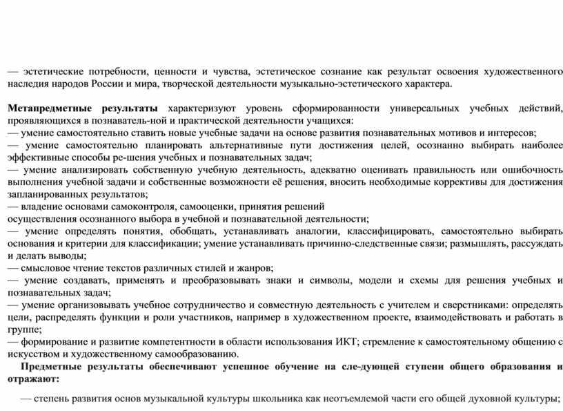 России и мира, творческой деятельности музыкально-эстетического характера