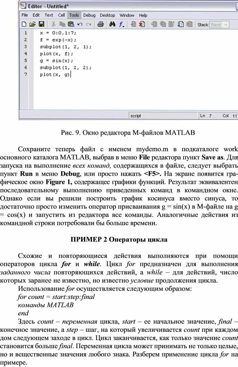 Рис. 9. Окно редактора М-файлов