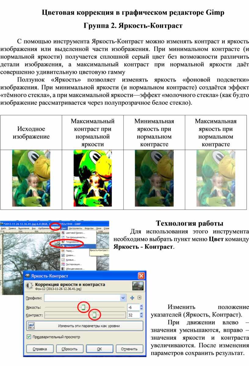 Цветовая коррекция в графическом редакторе