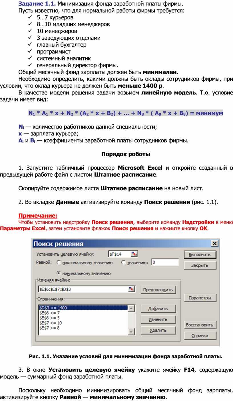 Задание 1.1. Минимизация фонда заработной платы фирмы