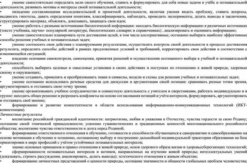 ИКТ-компетенции). Личностные результаты • воспитание российской гражданской идентичности: патриотизма, любви и уважения к