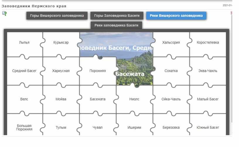 Интерактивный тренажёр «Заповедники Пермского края»