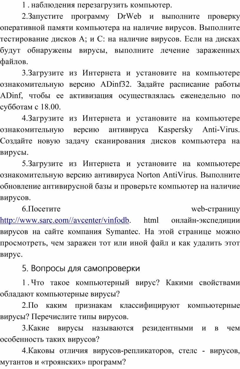 Запустите программу DrWeb и выполните проверку оператив ной памяти компьютера на наличие вирусов