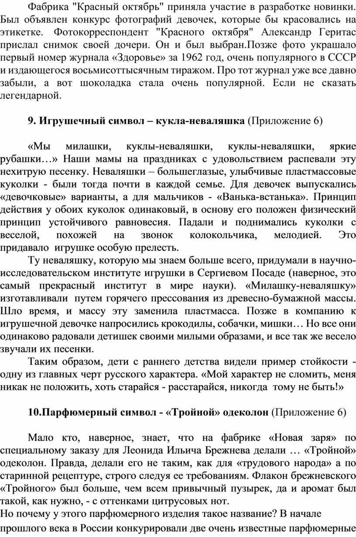 """Фабрика """"Красный октябрь"""" приняла участие в разработке новинки"""