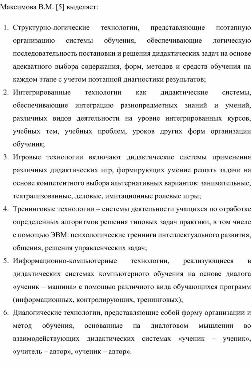 Максимова В.М. [ 5 ] выделяет: 1