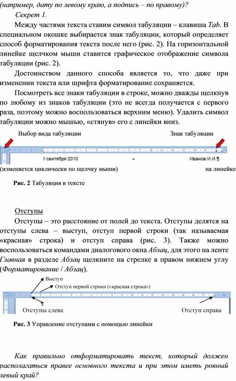 Секрет 1. Между частями текста ставим символ табуляции – клавиша