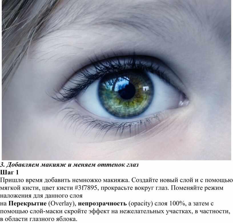 Добавляем макияж и меняем оттенок глаз