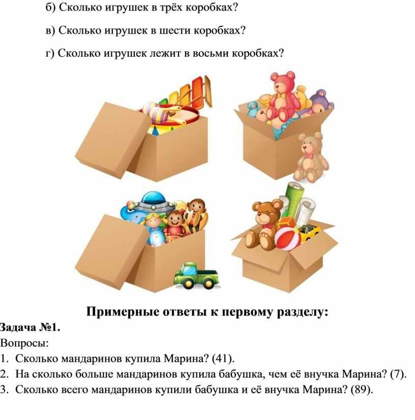 Сколько игрушек в трёх коробках? в)