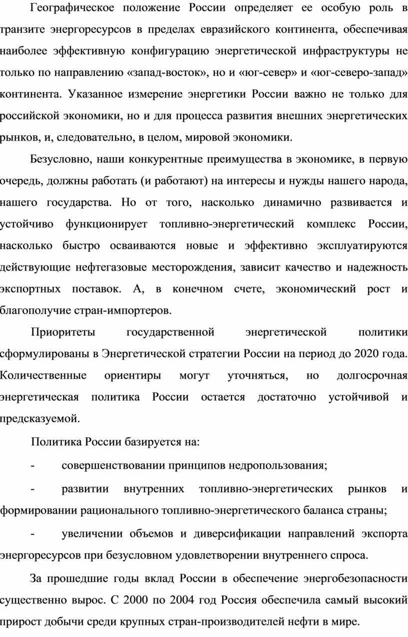 Географическое положение России определяет ее особую роль в транзите энергоресурсов в пределах евразийского континента, обеспечивая наиболее эффективную конфигурацию энергетической инфраструктуры не только по направлению «запад-восток»,…