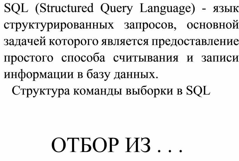 SQL (Structured Query Language) - язык структурированных запросов, основной задачей которого является предоставление простого способа считывания и записи информации в базу данных