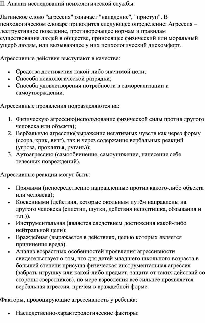 II. Анализ исследований психологической службы