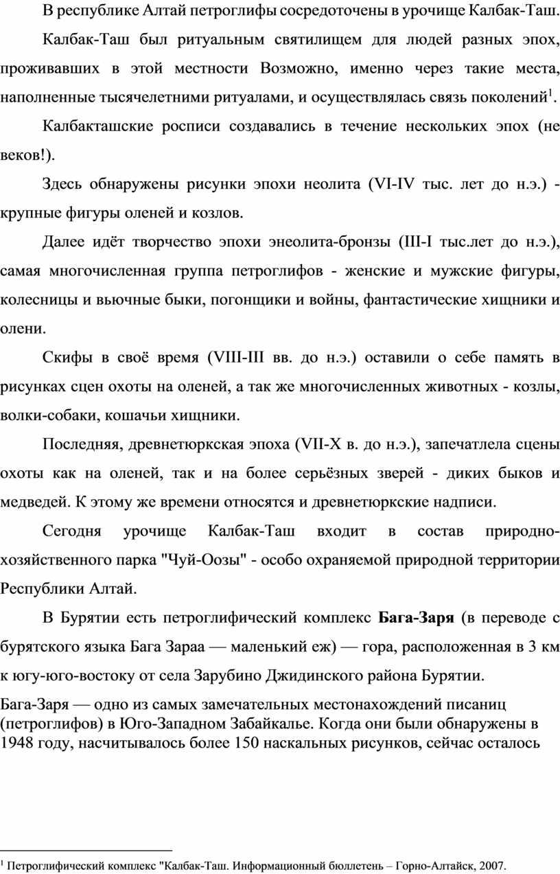 В республике Алтай петроглифы сосредоточены в урочище