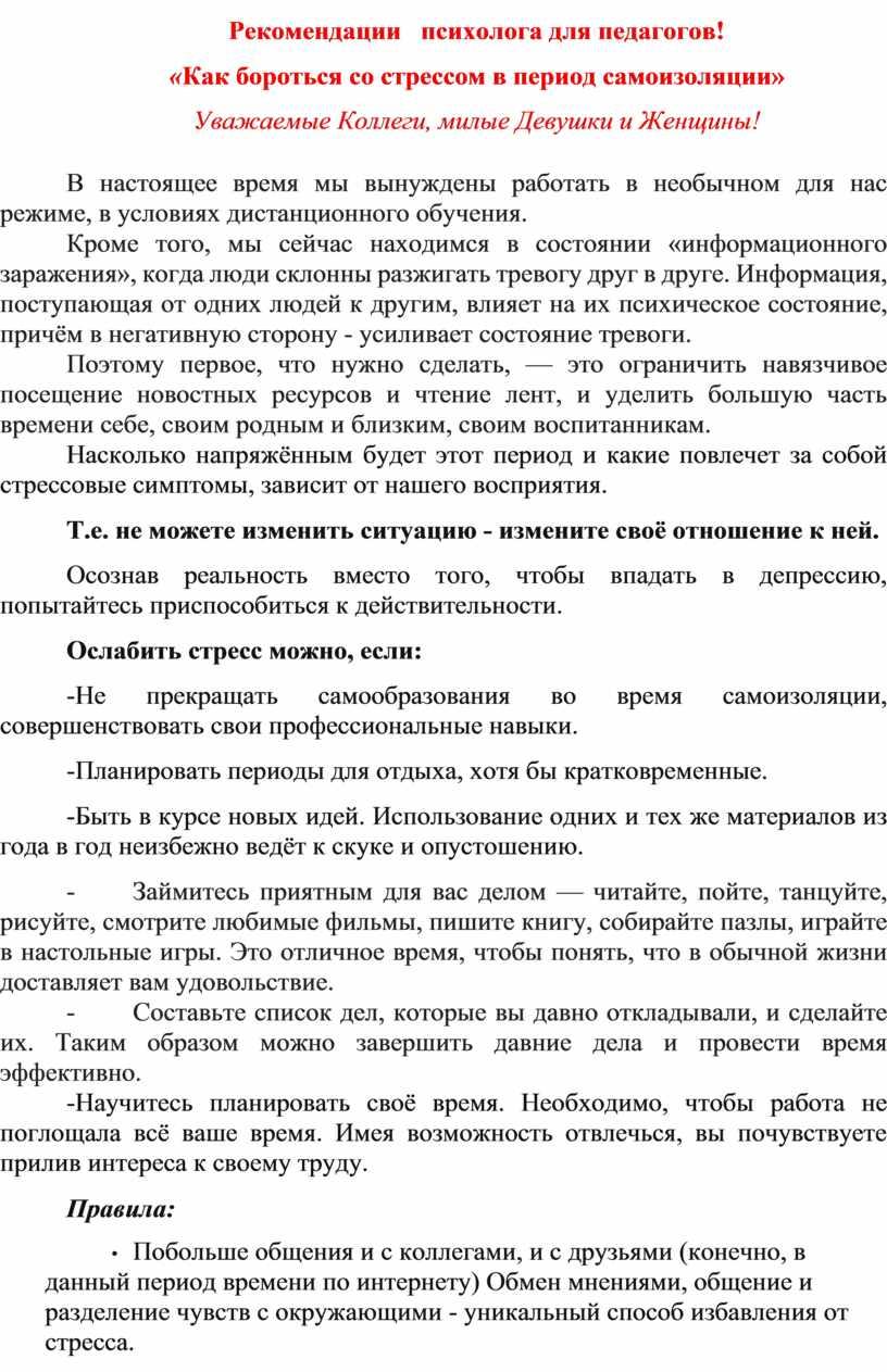 Рекомендации психолога для педагогов ! «