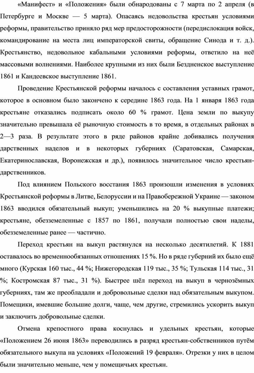 Манифест» и «Положения» были обнародованы с 7 марта по 2 апреля (в
