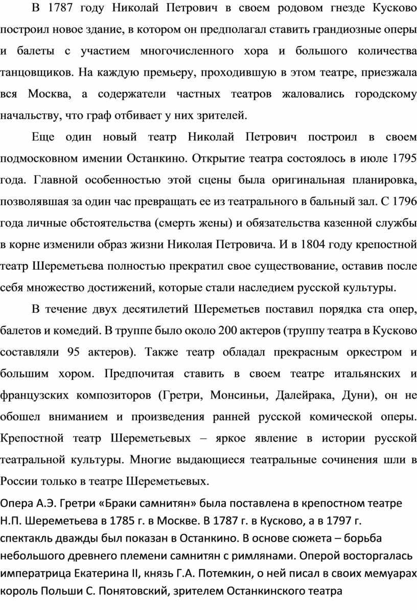 В 1787 году Николай Петрович в своем родовом гнезде