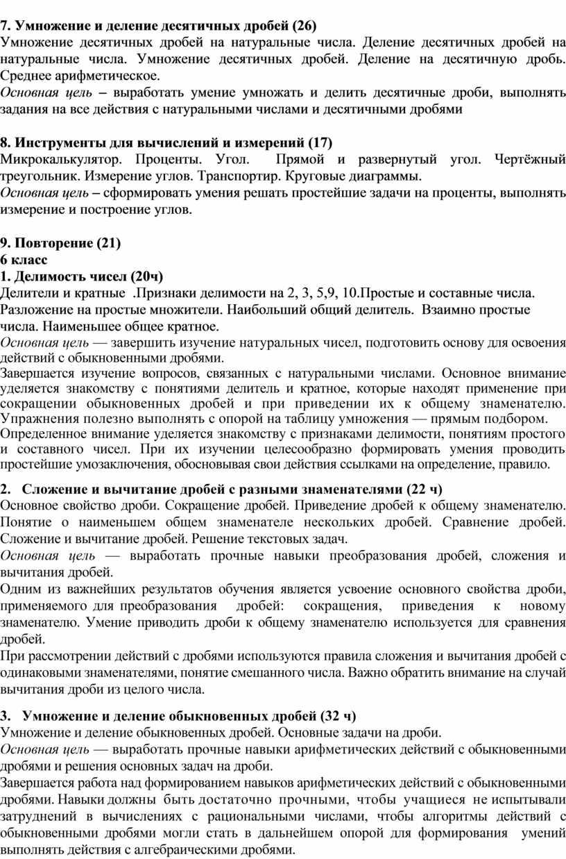 Умножение и деление десятичных дробей (26)