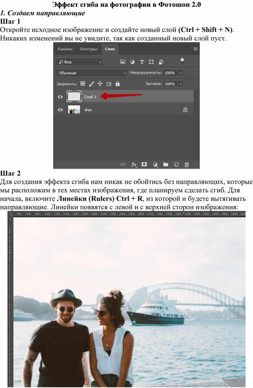 Эффект сгиба на фотографии в Фотошоп 2