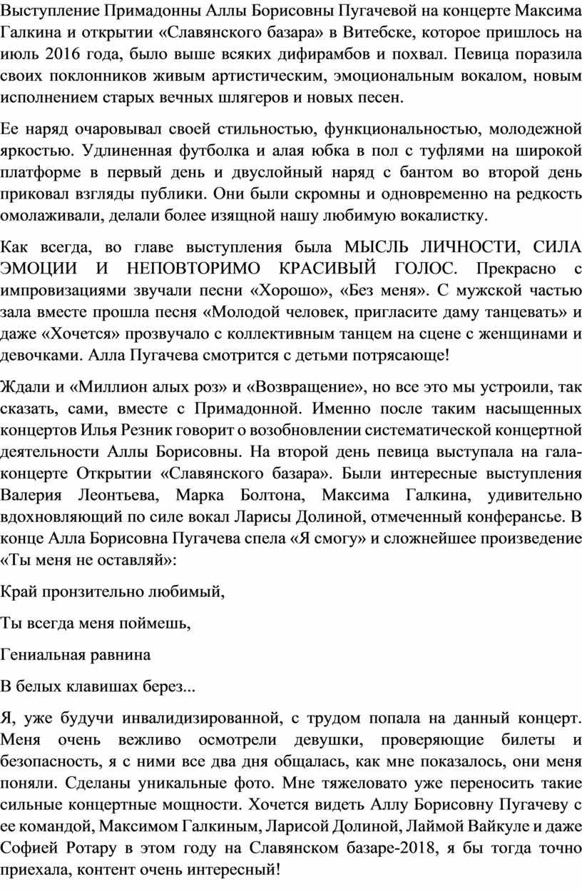 Выступление Примадонны Аллы Борисовны