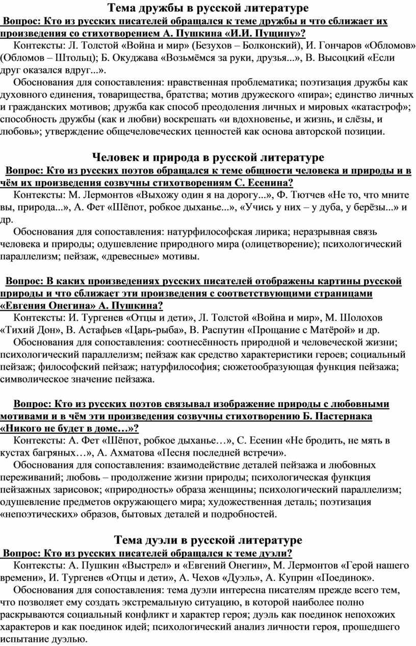 Тема дружбы в русской литературе