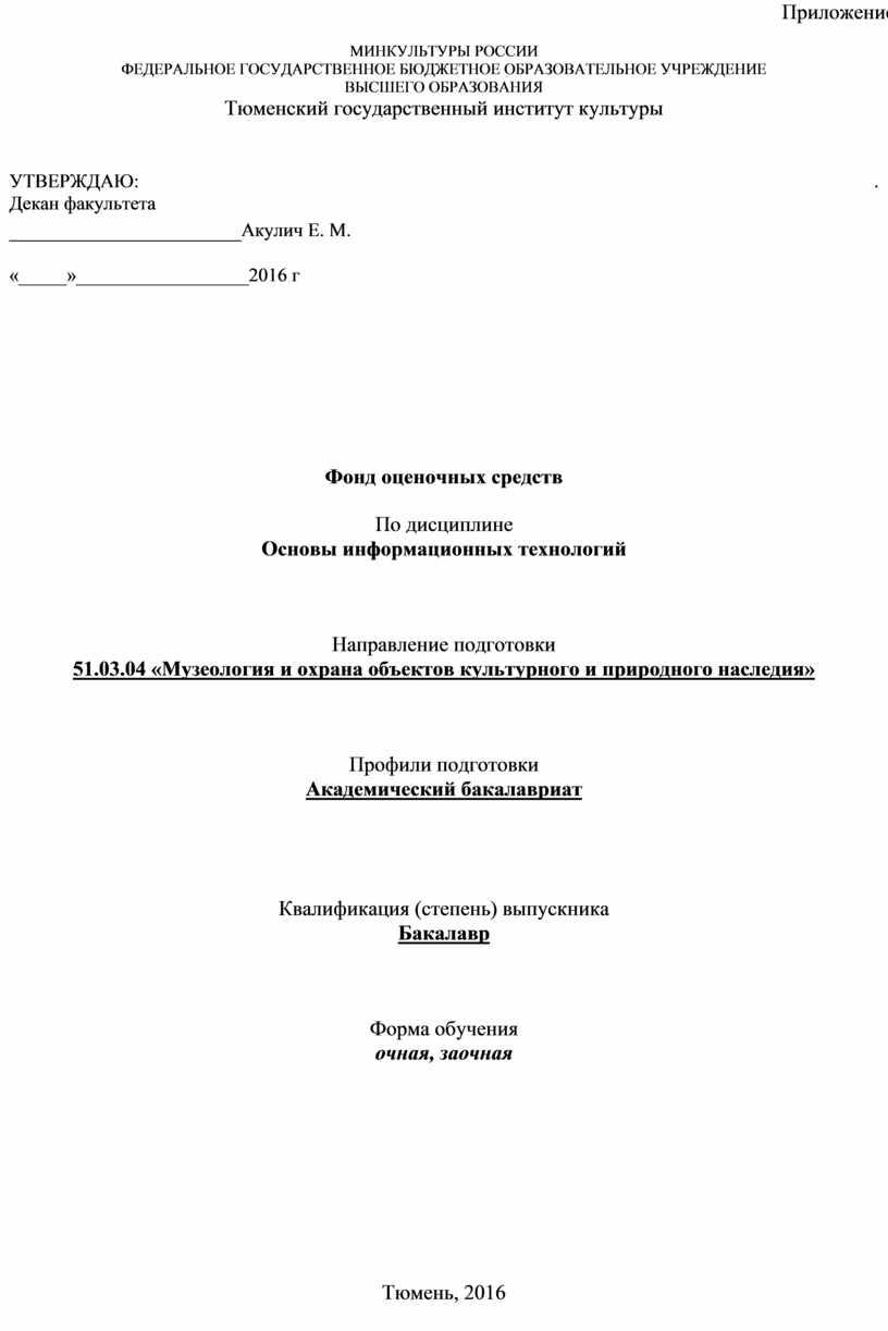 Приложение МИНКУЛЬТУРЫ РОССИИ