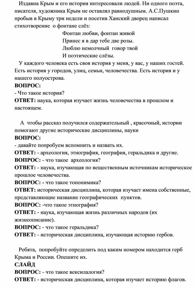 Издавна Крым и его история интересовали людей