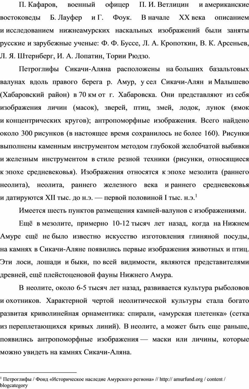 П. Кафаров, военный офицер П.
