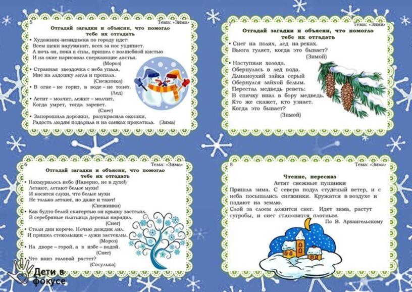 """Картотека по развитию речи """"Зима"""""""