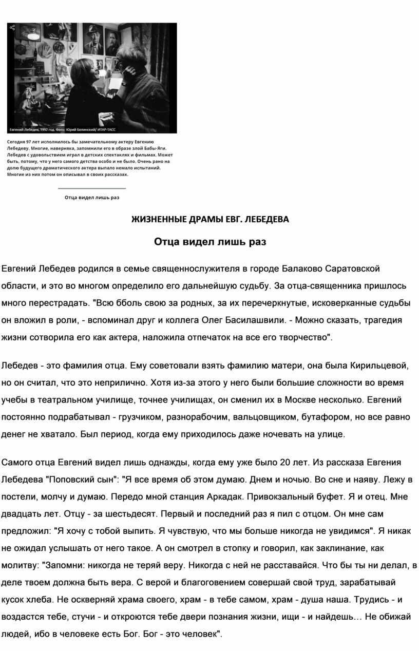 ЖИЗНЕННЫЕ ДРАМЫ ЕВГ. ЛЕБЕДЕВА