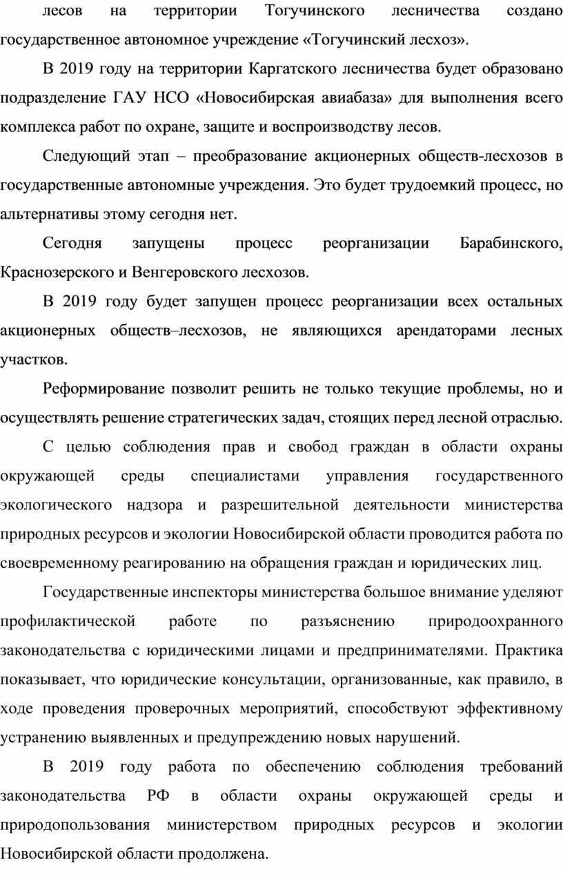 Тогучинского лесничества создано государственное автономное учреждение «Тогучинский лесхоз»