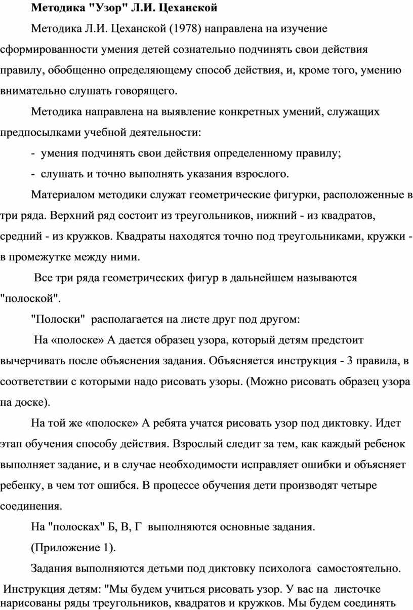 """Методика """"Узор"""" Л.И. Цеханской"""