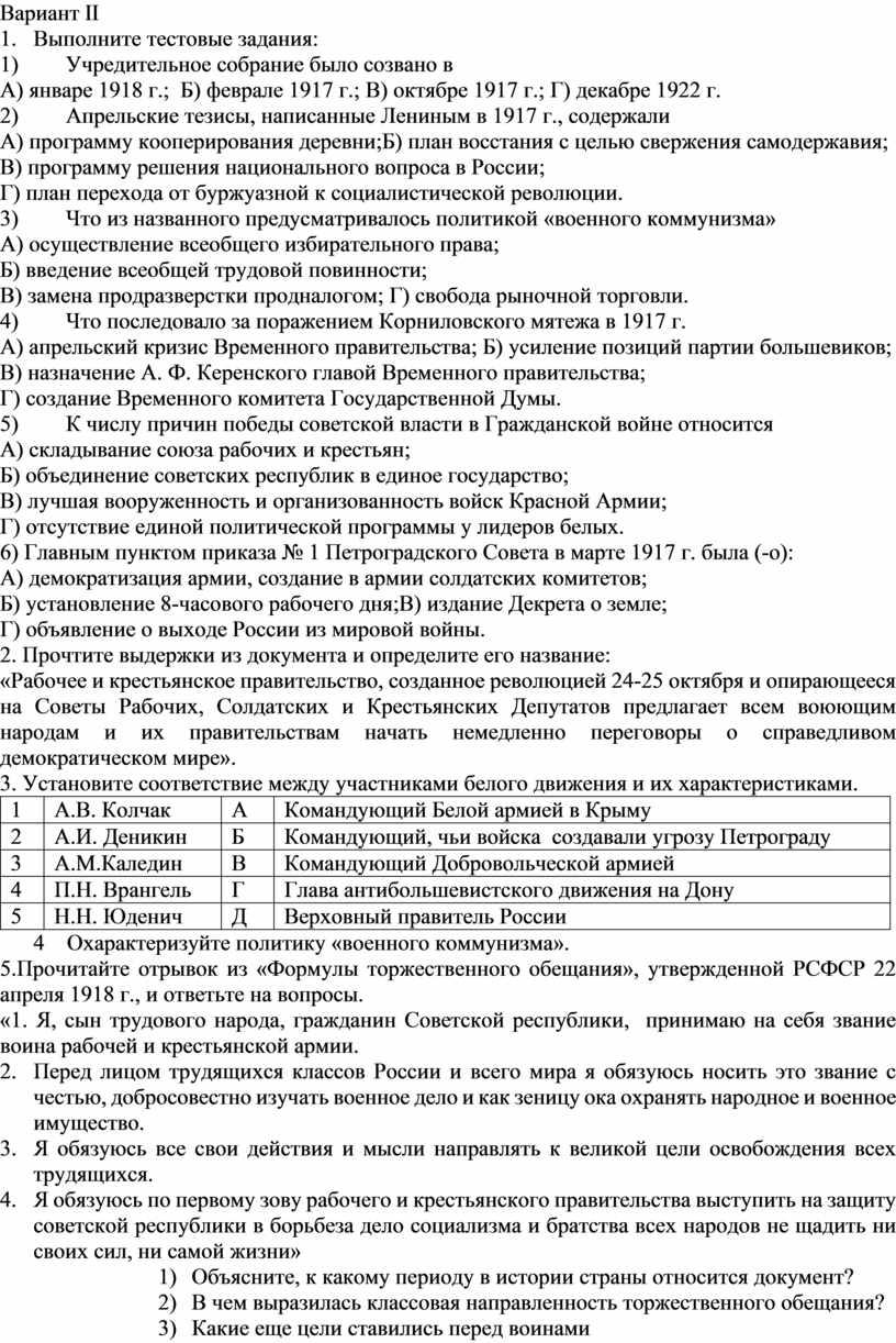 Вариант II 1. Выполните тестовые задания: 1)
