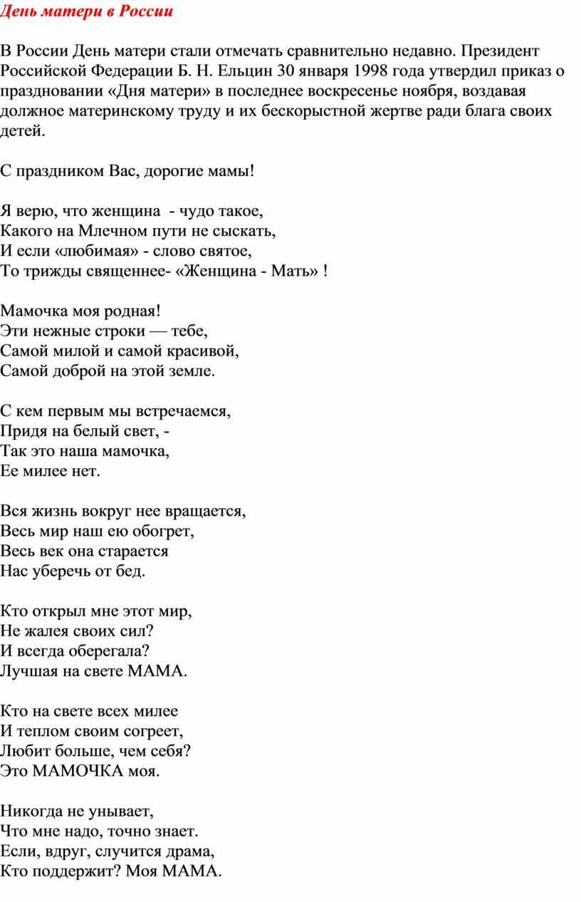 День матери в России В России
