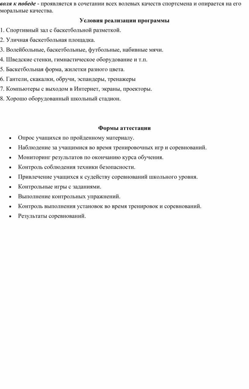 Условия реализации программы 1