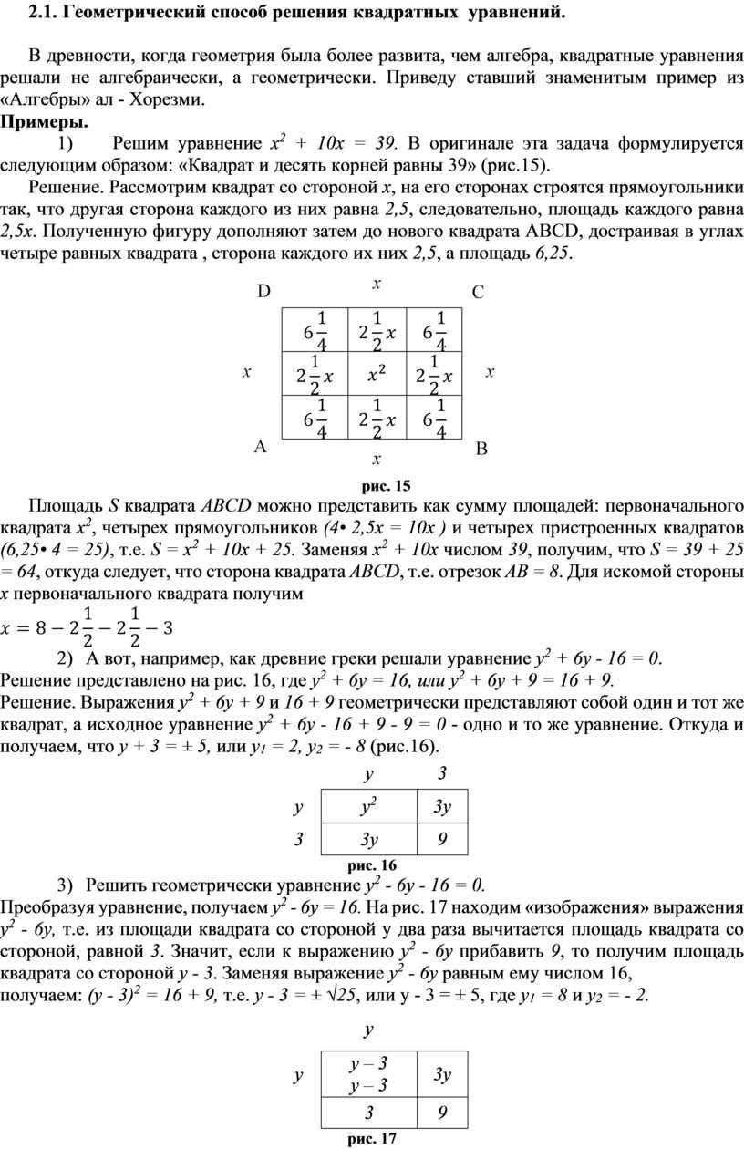 Геометрический способ решения квадратных уравнений