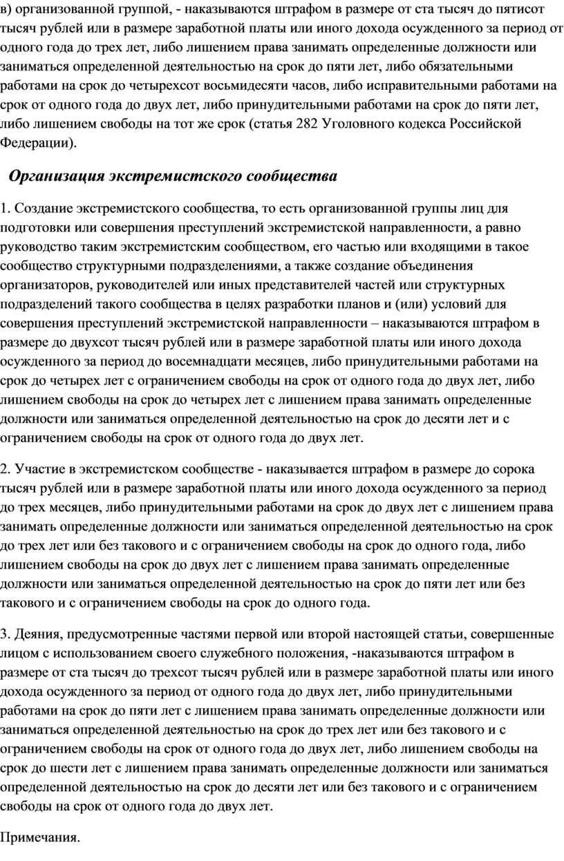 Уголовного кодекса Российской Федерации)