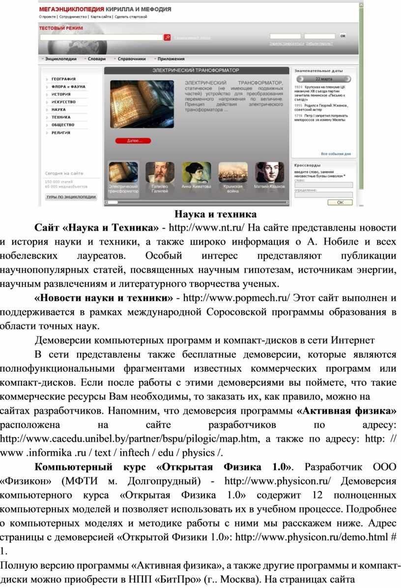 Наука и техника Сайт «Наука и
