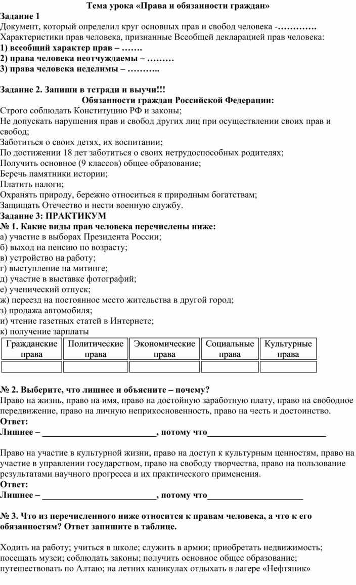 """Рабочий лист по теме """"Права и обязанности граждан"""" 7 класс обществознание"""