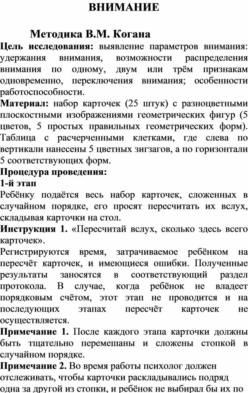 ВНИМАНИЕ Методика В.М. Когана