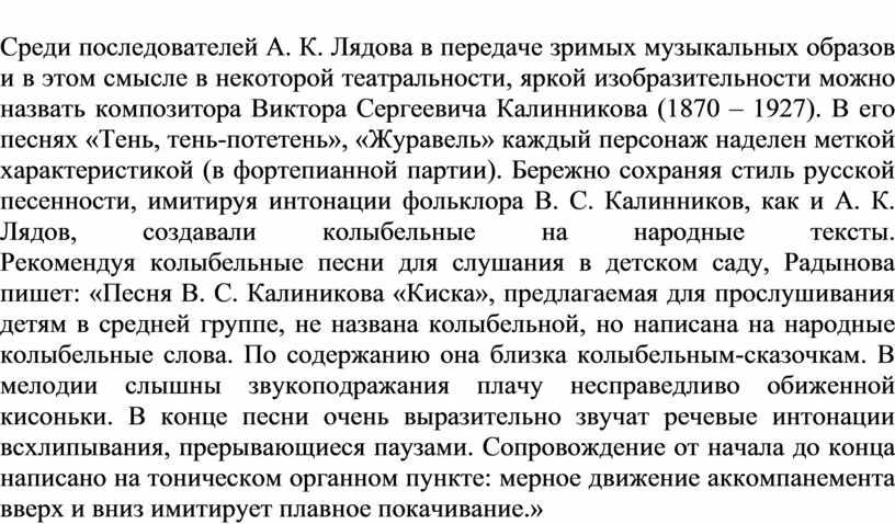 Среди последователей А. К. Лядова в передаче зримых музыкальных образов и в этом смысле в некоторой театральности, яркой изобразительности можно назвать композитора