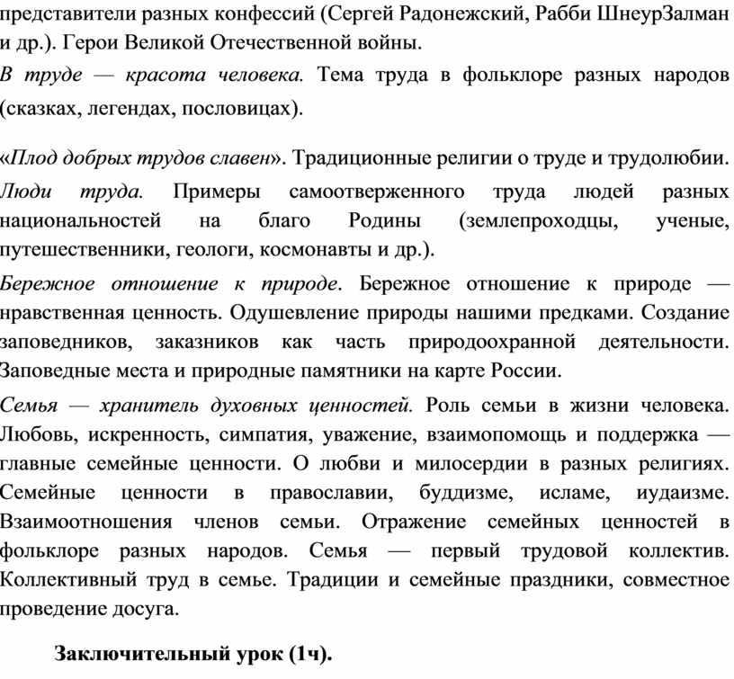 Сергей Радонежский, Рабби ШнеурЗалман и др