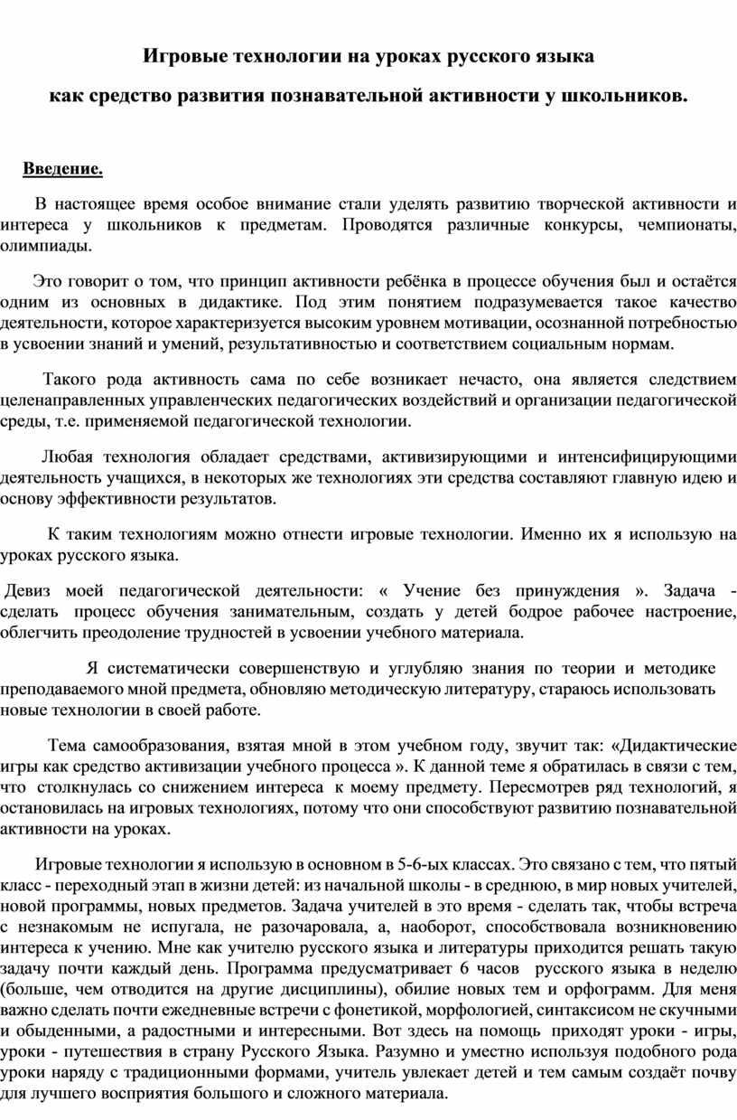 Игровые технологии на уроках русского языка как средство развития познавательной активности у школьников