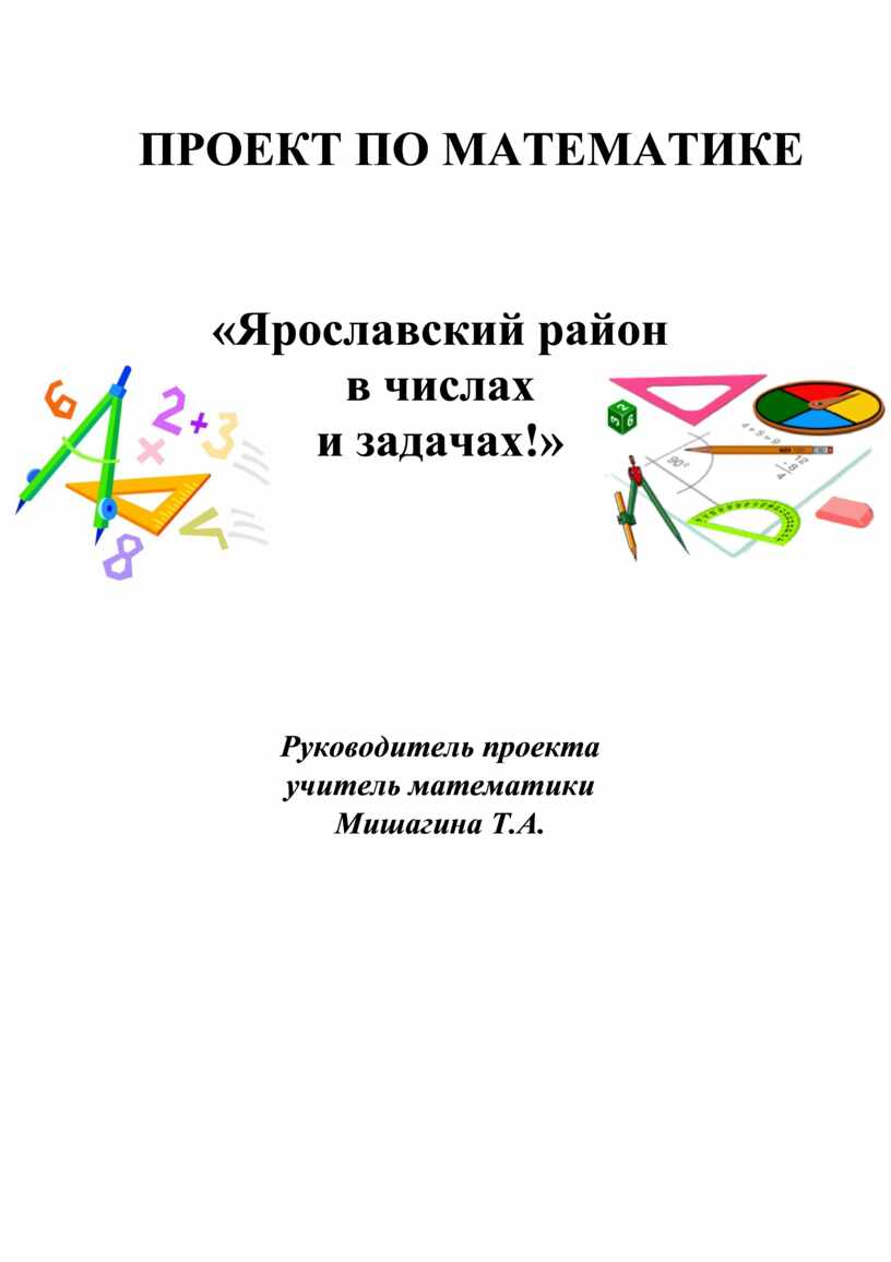 ПРОЕКТ ПО МАТЕМАТИКЕ «Ярославский район в числах и задачах!»