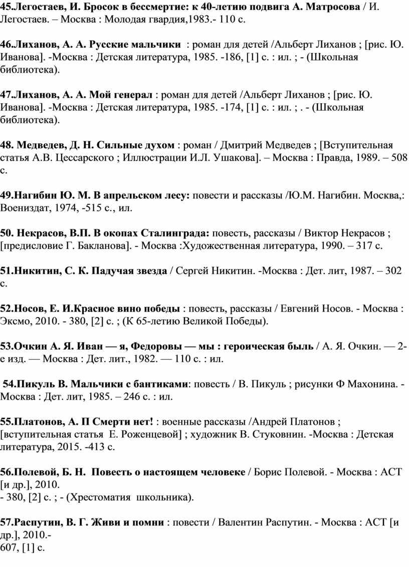 Легостаев, И. Бросок в бессмертие: к 40-летию подвига