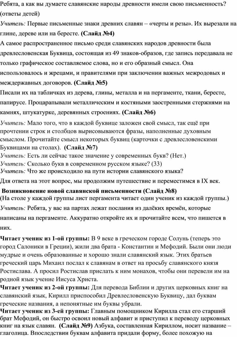 Ребята, а как вы думаете славянские народы древности имели свою письменность? (ответы детей)