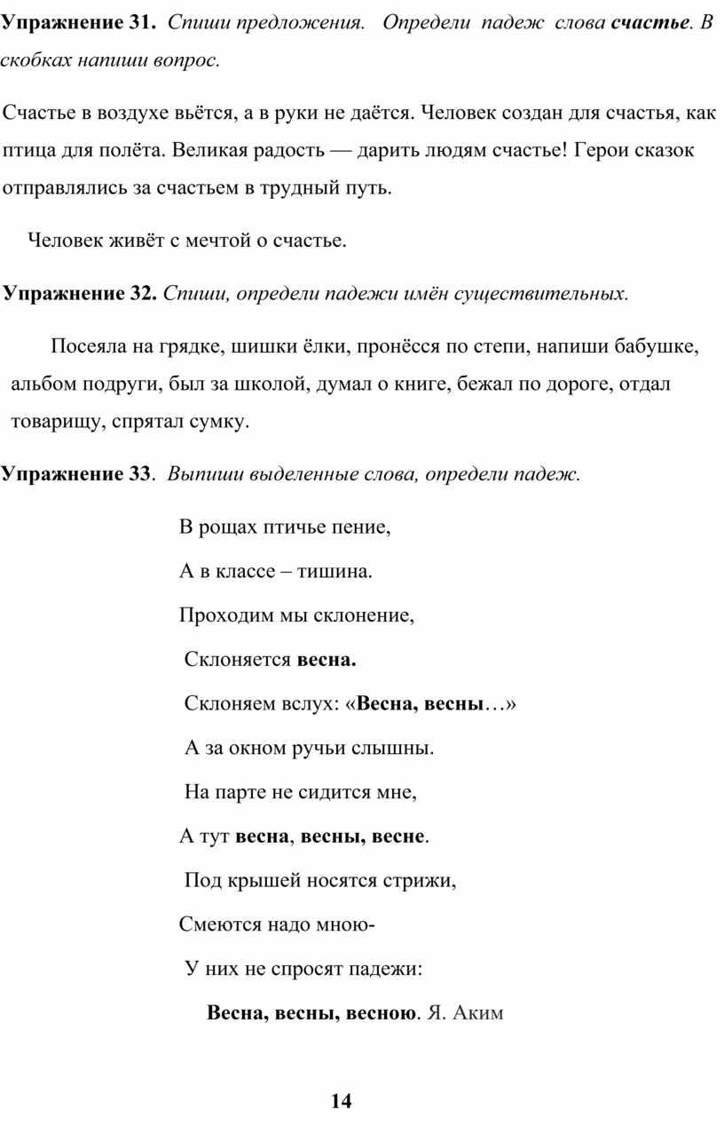 Упражнение 31. Спиши предложения
