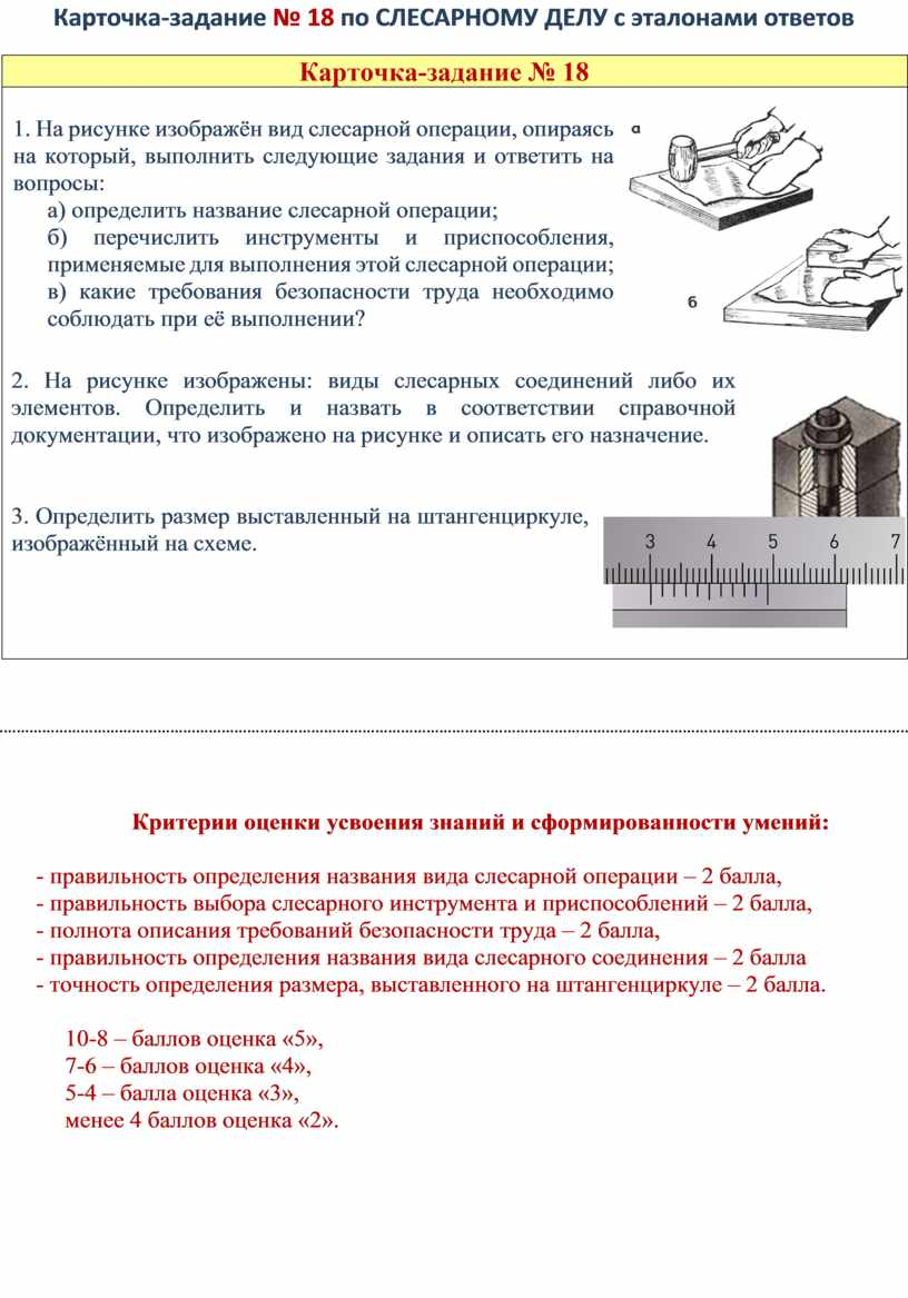 Карточка-задание № 18 по СЛЕСАРНОМУ