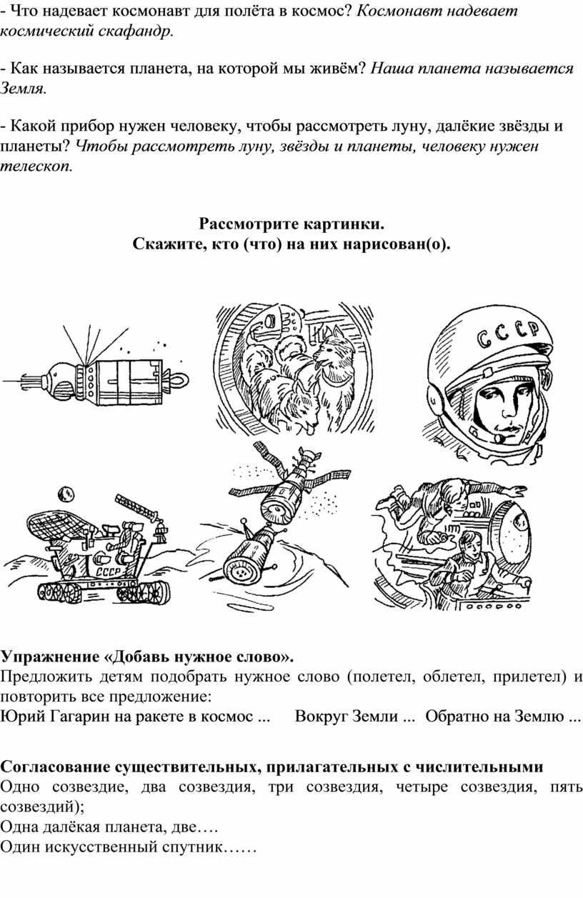 Что надевает космонавт для полёта в космос?