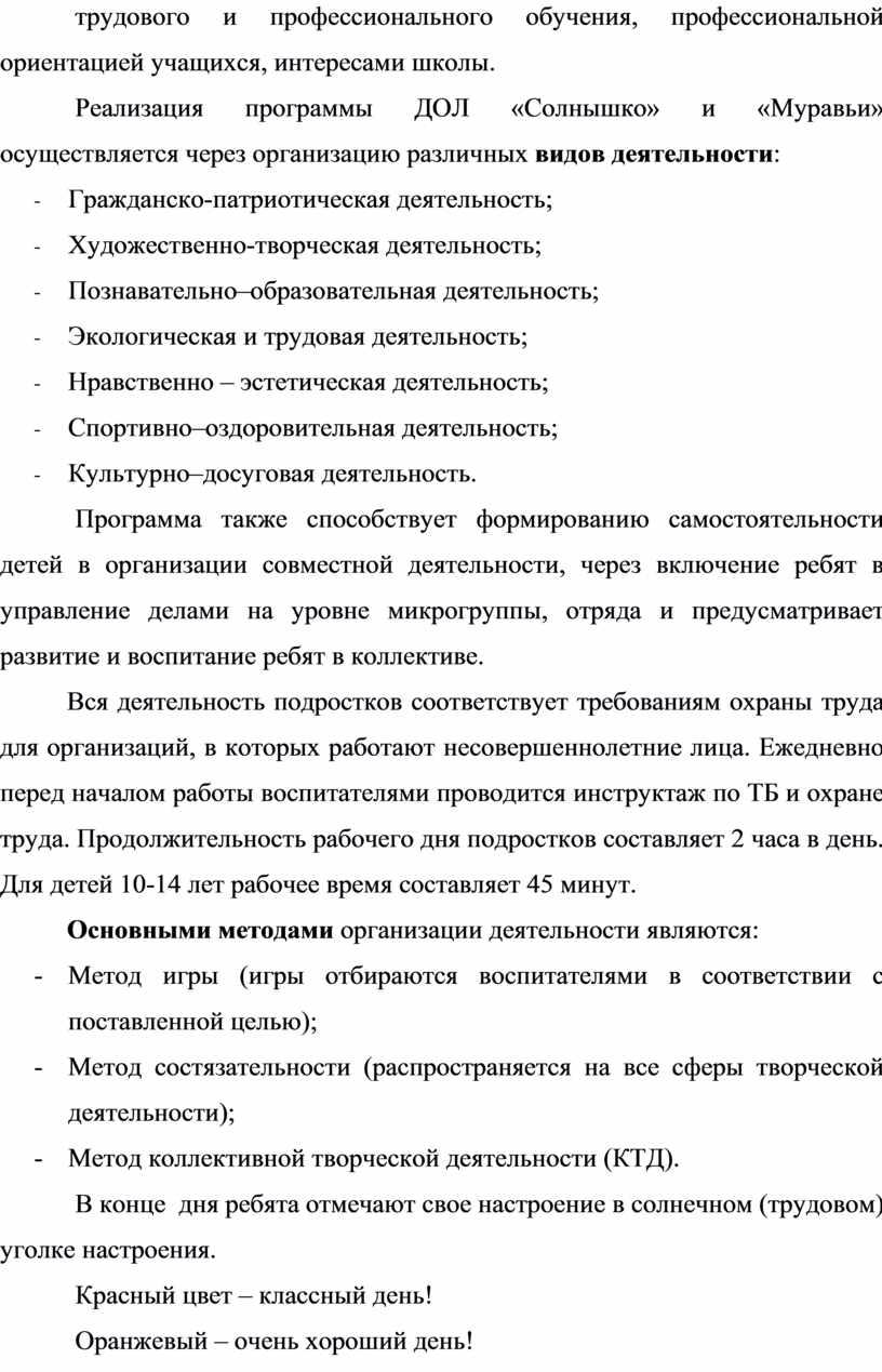 Реализация программы ДОЛ «Солнышко» и «Муравьи» осуществляется через организацию различных видов деятельности : -